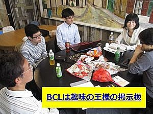BCLは趣味の王様の掲示板